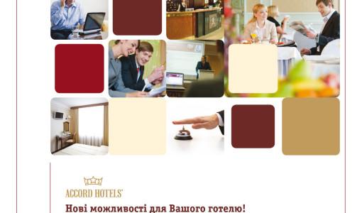 franshiza-accord-hotels-akkord-oteli-1.jpg