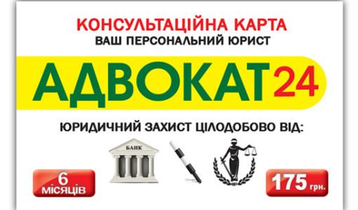 franshiza-advokat-24-ukraina-1.jpg