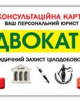 franshiza-advokat-24-ukraina-2.jpg