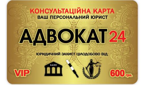 franshiza-advokat-24-ukraina-3.jpg