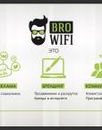 franshiza-bro-wifi-3.jpg