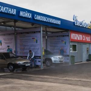 franshiza-chistyulya-1.jpg
