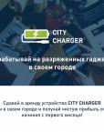 franshiza-city-charger-1.jpg