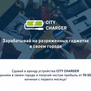 franshiza-city-charger-1.jpg