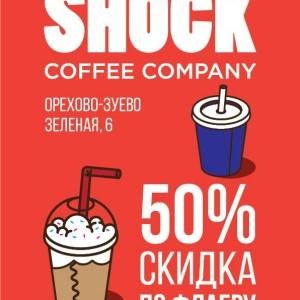 franshiza-coffeeshock-1.jpg