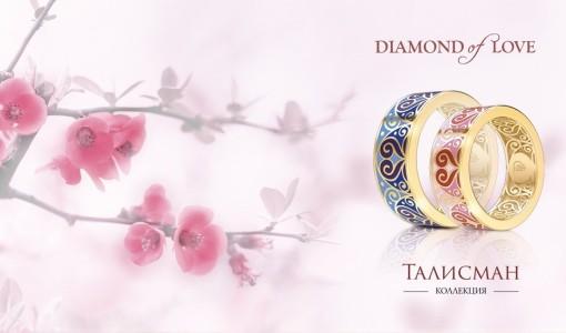 franshiza-diamond-of-love-1.jpg