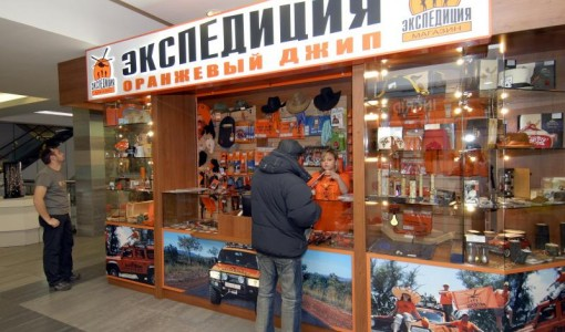 franshiza-ekspediciya-ukraina-1.jpg