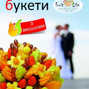 franshiza-fruitlife-1.jpg