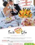 franshiza-fruitlife-2.jpg