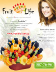 franshiza-fruitlife-3.jpg
