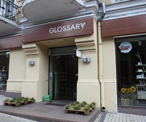 franshiza-glossary-organic-products.jpg