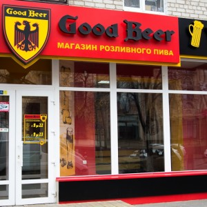 franshiza-good-beer-1.jpg