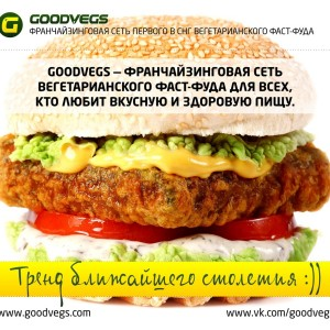 franshiza-goodvegs-1.jpg