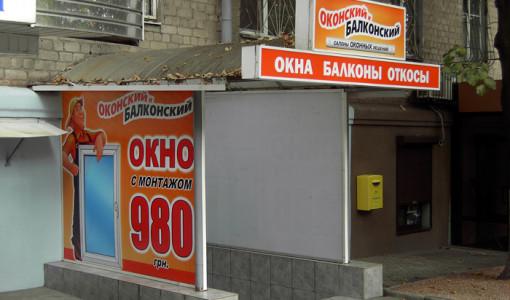 franshiza-okonskij-i-balkonskij-2.jpg