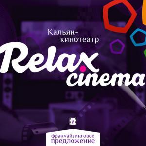franshiza-relax-cinema-1.jpg