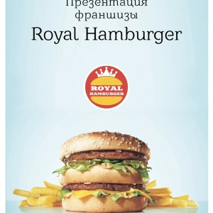 franshiza-royal-burger-1.jpg