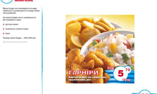 franshiza-ryba-hit-2.jpg