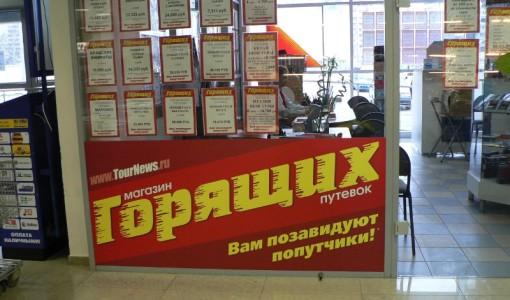 franshiza-set-magazinov-goryashhih-putevok-2.jpg