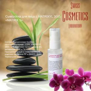 franshiza-swiss-cosmetics-laboratory-1.jpg