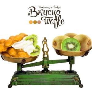 franshiza-vkusno-waffle-1.jpg
