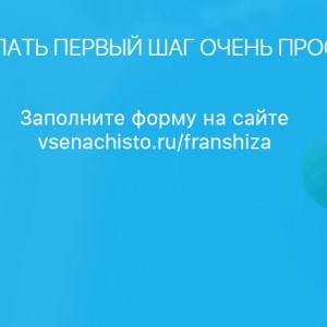 franshiza-vsyo-nachisto-1.jpg