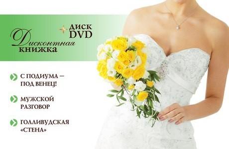 franshiza-zhurnal-svadbaved.jpg