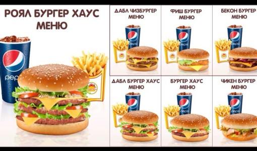 franshiza-burger-house-3.jpg