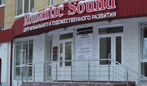 franshiza-romantic-sound-2.jpg