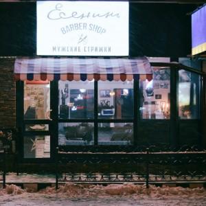 franshiza-esenin-barbershop-1.jpg