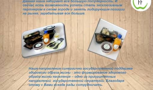 franshiza-fitfood-2.jpg