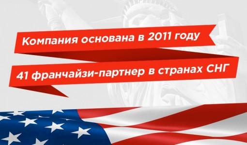 franshiza-amerikanskiy-vizovyy-centr-3.jpg