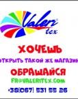 franshiza-valeri-tex-1.jpg