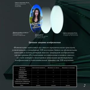 franshiza-glassmemory-1.jpg