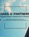 franshiza-dass-partners-1.jpg