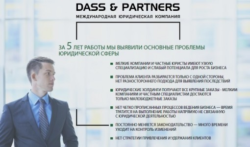 franshiza-dass-partners-3.jpg