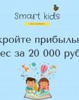franshiza-smart-kids-3.jpg