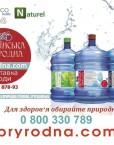 franshiza-ukrainski-prirodni-vodi-1.jpg