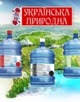franshiza-ukrainski-prirodni-vodi.jpg