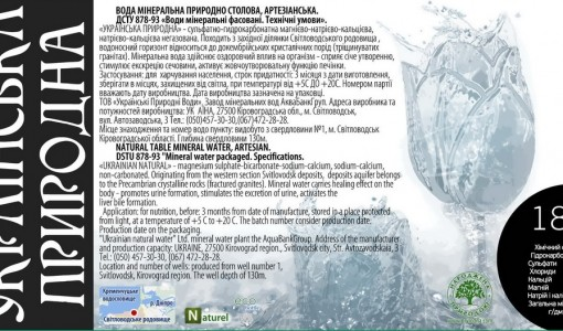 franshiza-ukrainski-prirodni-vodi-2.jpg