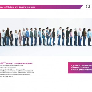 franshiza-citycard-unity-1.jpg