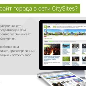 franshiza-citysites-1.jpg