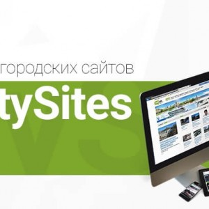 franshiza-citysites.jpg