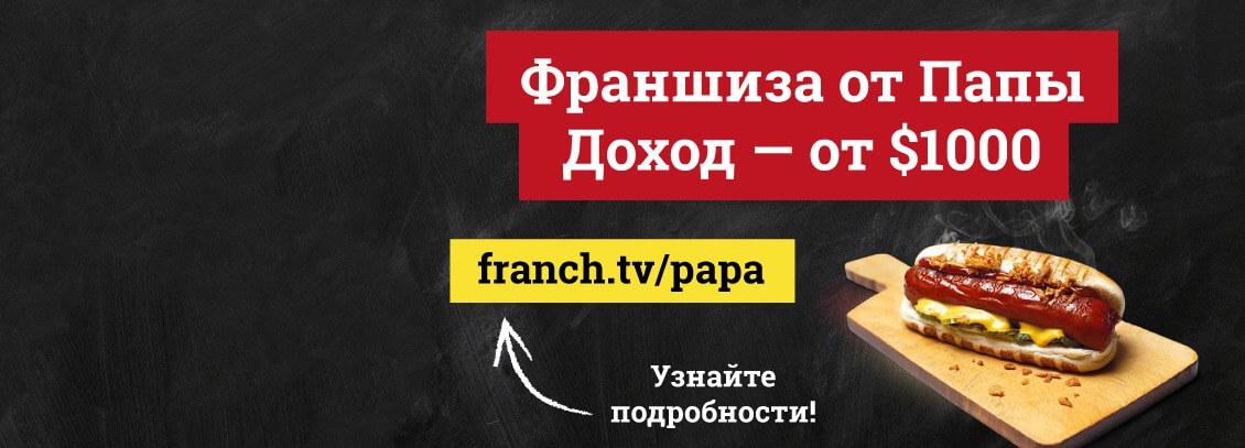 franshiza-papa-grill