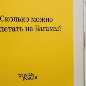 franshiza-womaninsight-1