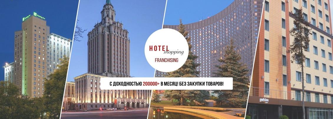 franshiza-hotel-shopping